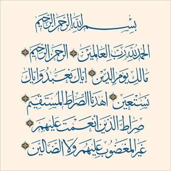 arabische schrift tattoo arabische schrift. Black Bedroom Furniture Sets. Home Design Ideas